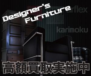デザイナーズ家具・ブランド家具など様々な高級家具を高額買取