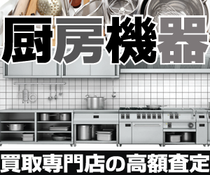 岡山県で厨房機器・店舗用品の買取は厨房買取プロ