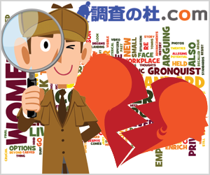 岡山県で浮気調査・不倫調査の事なら調査の杜