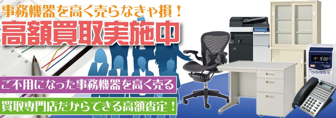 岡山県で事務機器やオフィス家具を岡山リサイクルジャパンが高額買取致します。