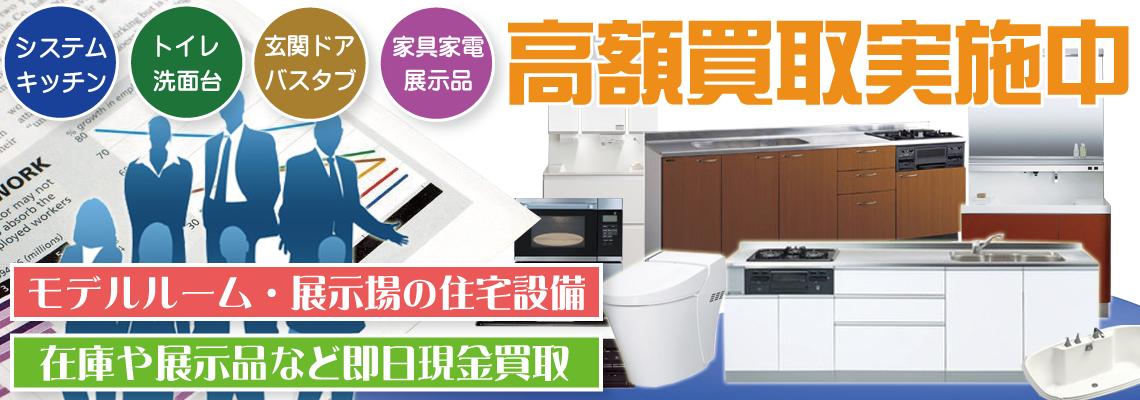 岡山県でシステムキッチン、ユニットバス、トイレ、洗面化粧台などの住宅設備を高額買取致します。