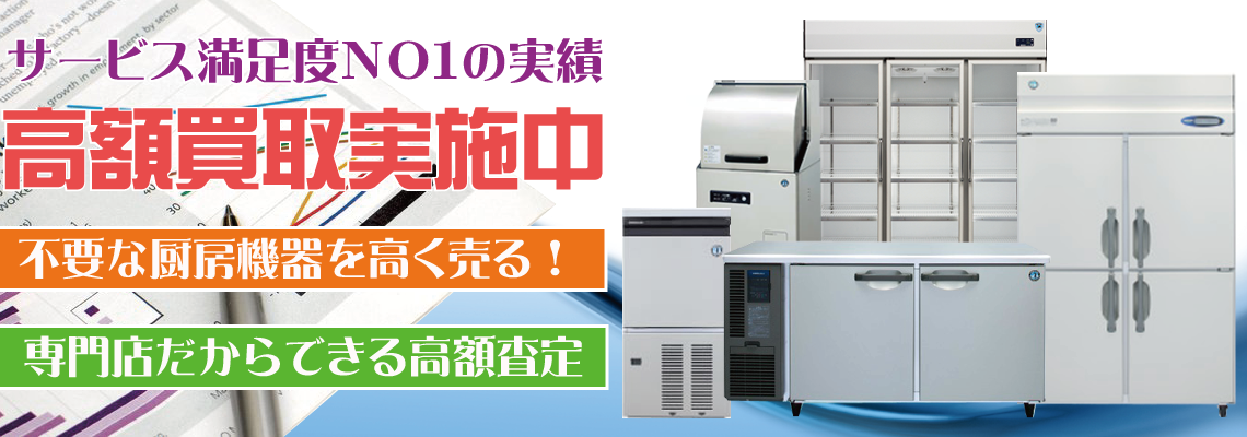 岡山県で厨房機器・店舗用品を岡山の買取専門リサイクルショップが高額買取致します。