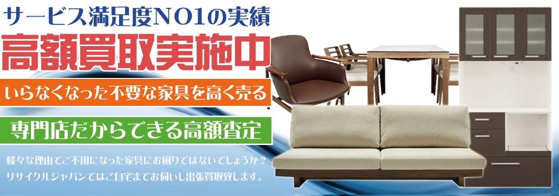 岡山県で家具を出張買取するリサイクルショップ。デザイナーズ家具、民芸家具、北欧家具などのブランド家具は高額買取対象商品となります。