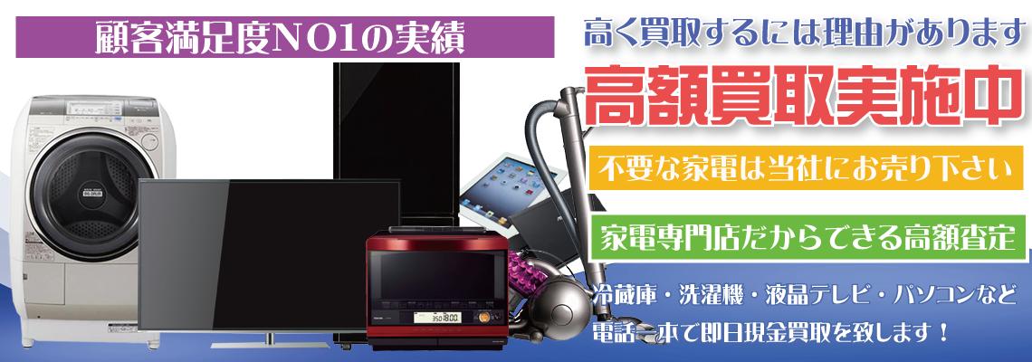 岡山県で家電・電化製品を岡山リサイクルジャパンが出張買取致します。