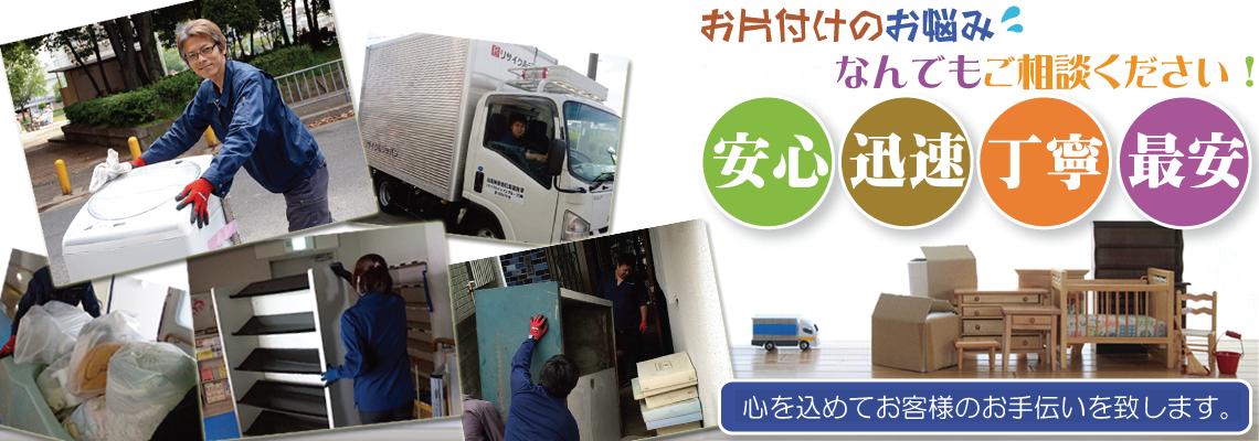 岡山県で遺品整理はお任せください。岡山リサイクルジャパンが故人の遺品整理を承ります。