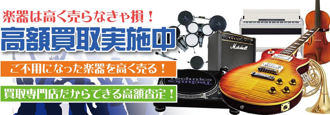 岡山県で楽器や音響機器を岡山リサイクルジャパンが即日現金買取致します。