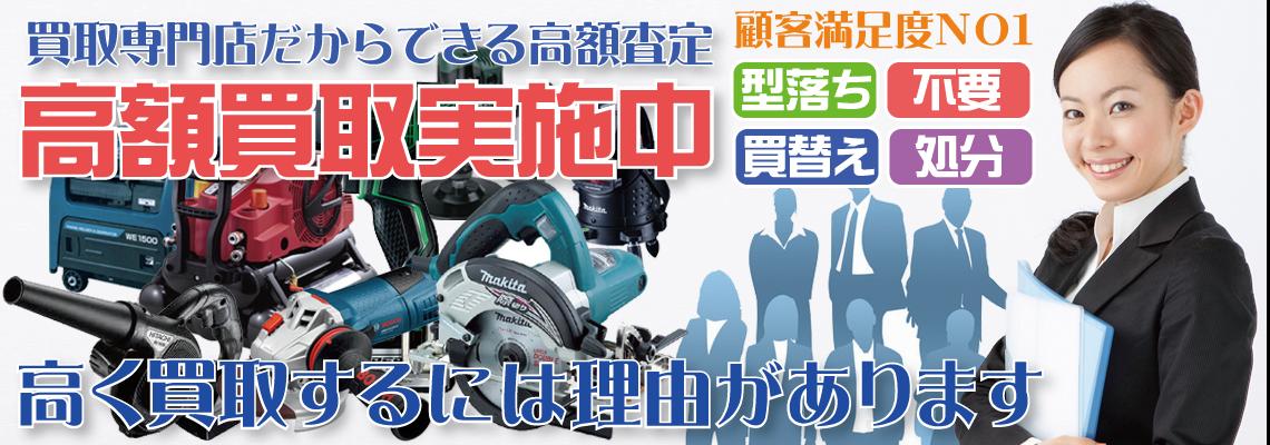 岡山県で電動工具・中古機械など岡山リサイクルジャパンが買取致します。
