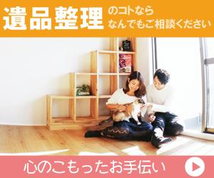 名古屋で遺品整理はお任せください