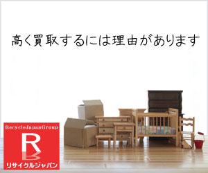 大阪の買取専門リサイクルショップは大阪リサイクルジャパン