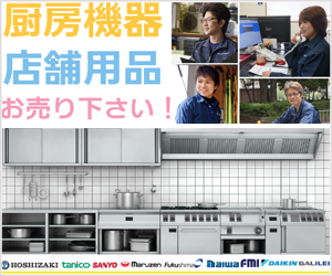 厨房機器の買取販売はリサイクルジャパンにお任せ