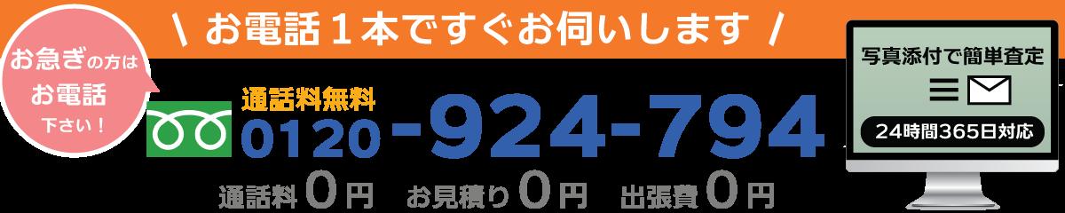 岡山県の買取専門リサイクルショップへ買取依頼はこちら