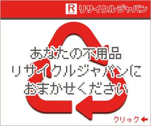 横浜・神奈川のリサイクルショップ